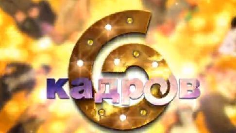 Кадров / (2006) Скачать торрент бесплатно